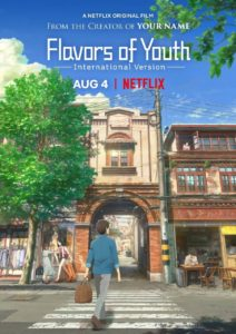 flavors of youth(1)